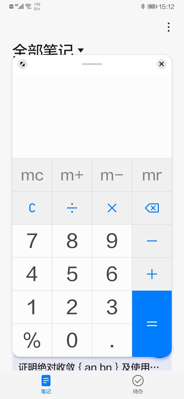Screenshot_20200513_151222_com.huawei.calculator.jpg
