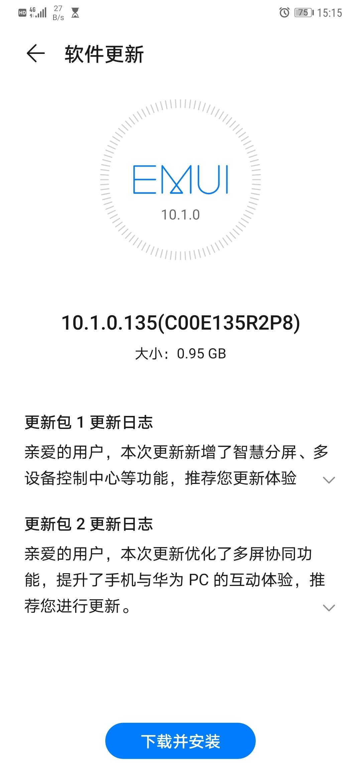Screenshot_20200513_151541_com.huawei.android.hwouc.jpg