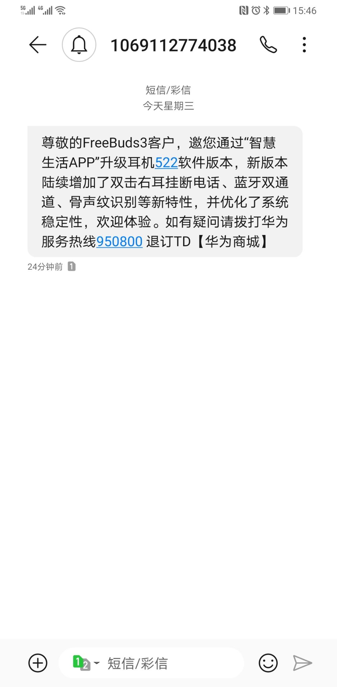 Screenshot_20200513_154621_com.android.mms.jpg