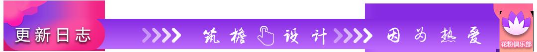 3-更新日志.png