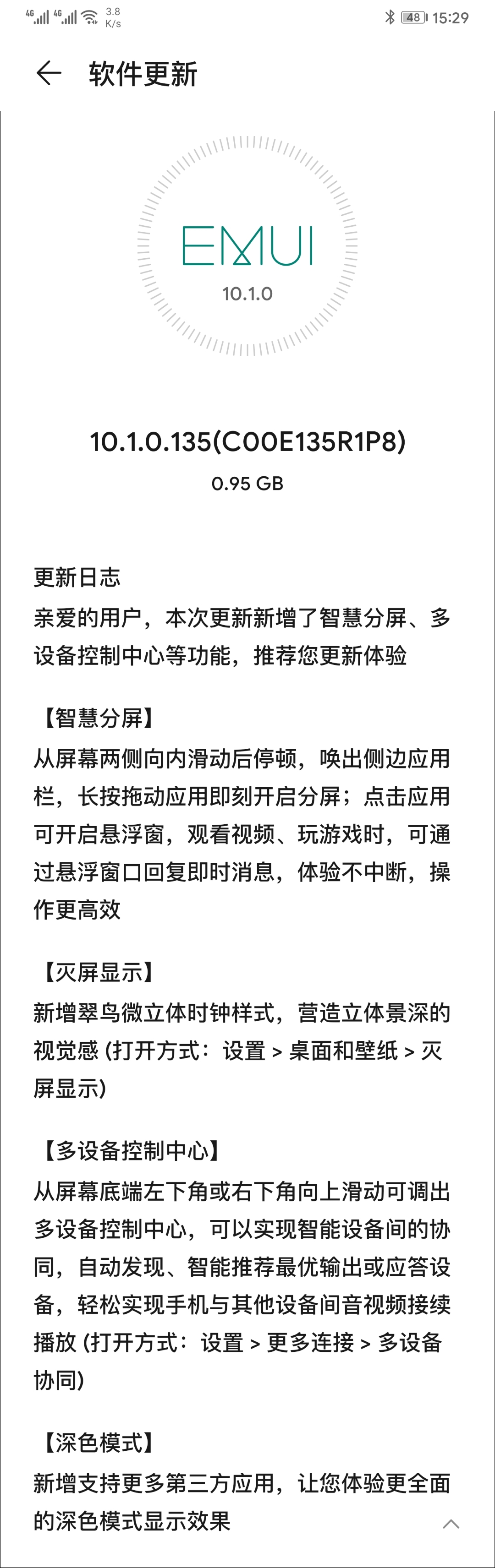 Screenshot_20200513_152933_com.huawei.android.hwouc.jpg