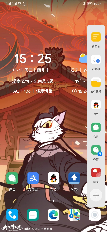 Screenshot_20200513_152514_com.huawei.android.launcher.jpg