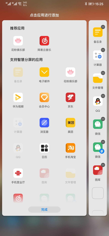 Screenshot_20200513_152535_com.huawei.android.launcher.jpg