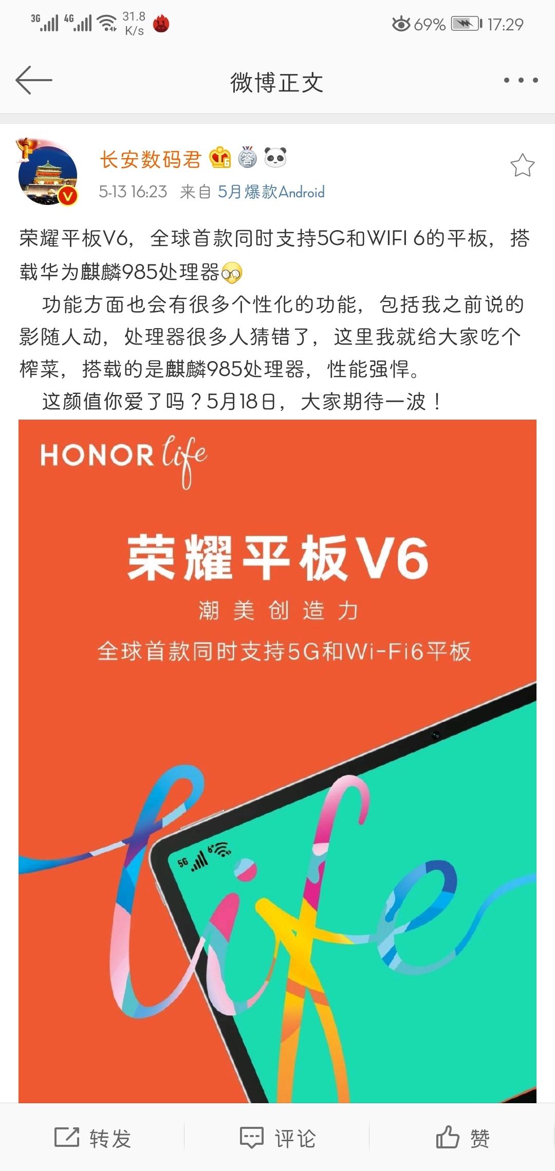 Screenshot_20200513_172943_com.sina.weibo.jpg