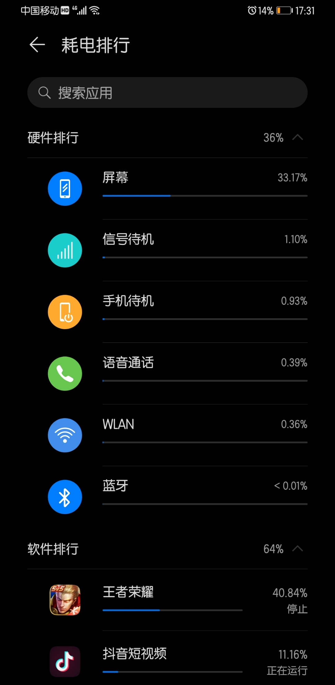 Screenshot_20200513_173153_com.huawei.systemmanager.jpg
