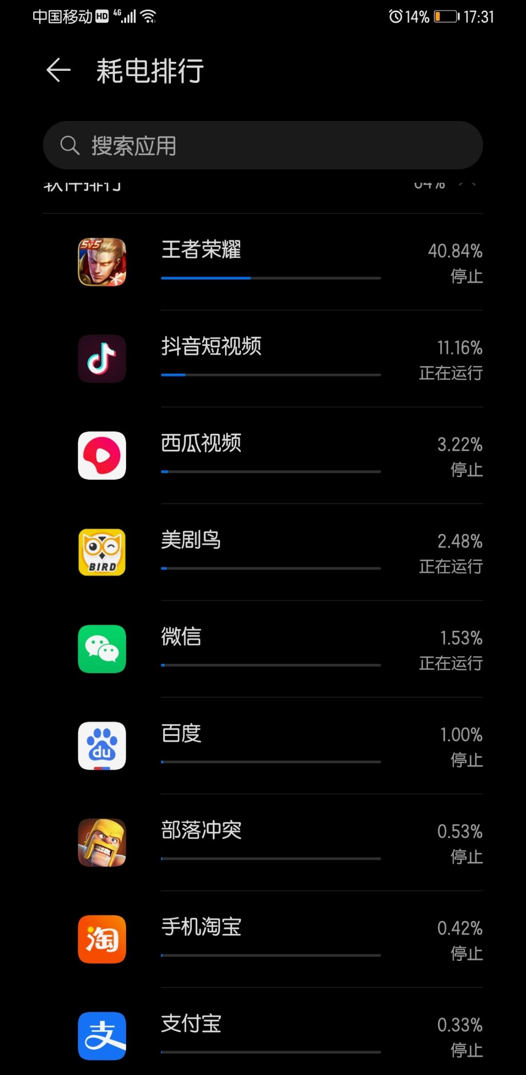 Screenshot_20200513_173140_com.huawei.systemmanager.jpg