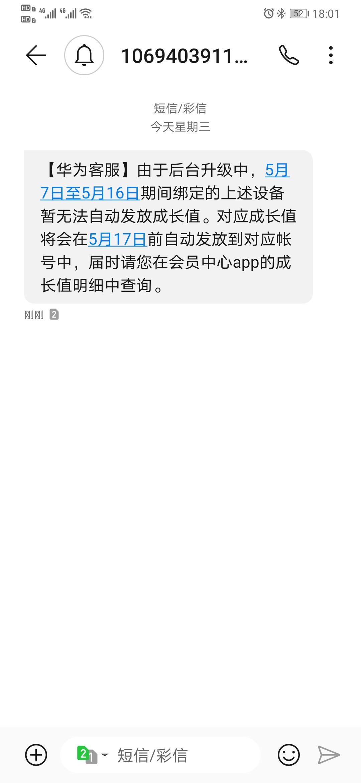 Screenshot_20200513_180154_com.android.mms.jpg