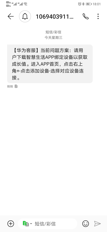 Screenshot_20200513_180149_com.android.mms.jpg