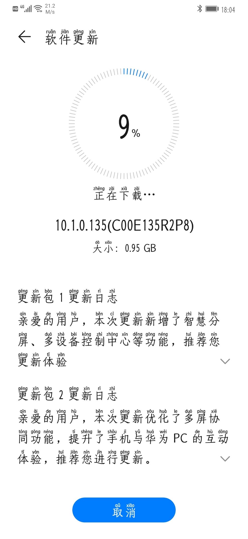 Screenshot_20200513_180423_com.huawei.android.hwouc.jpg
