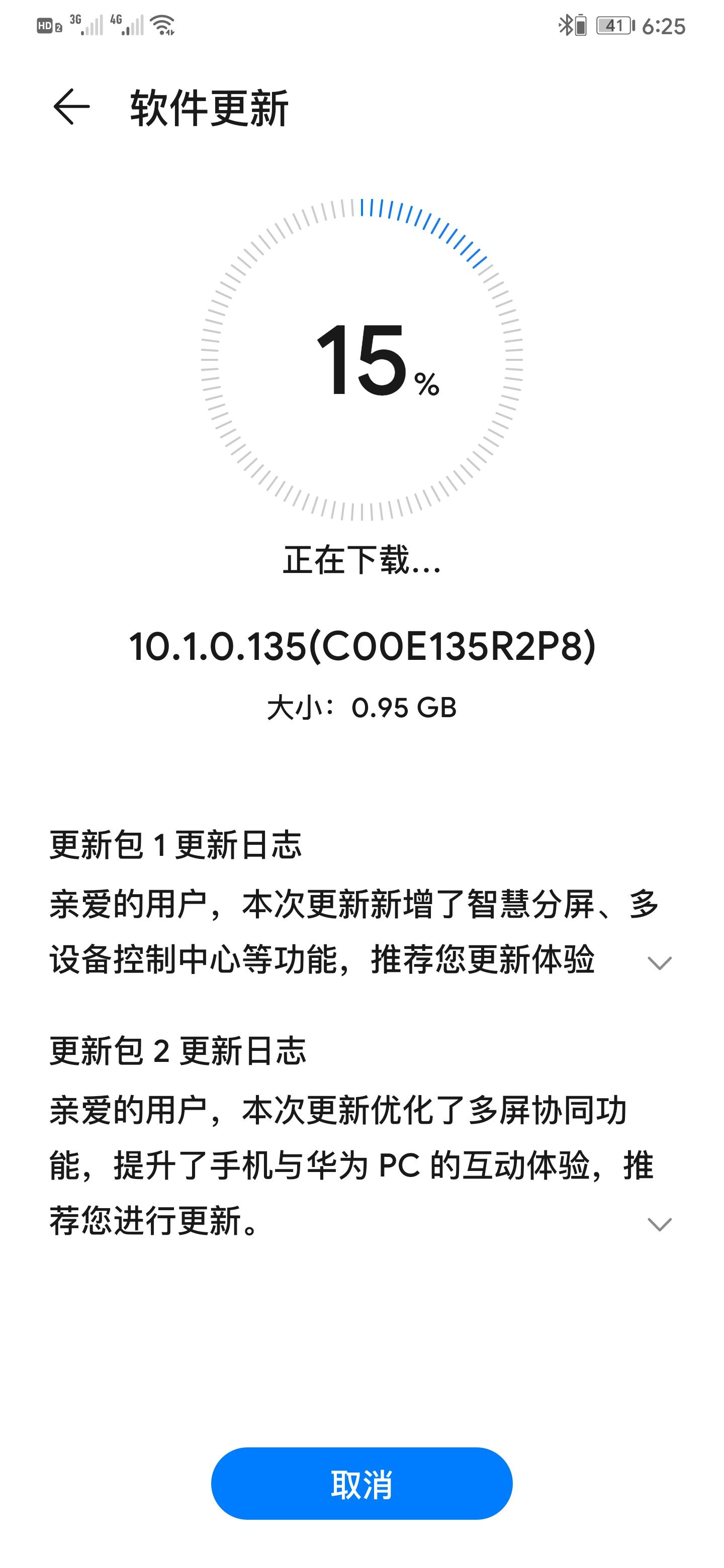Screenshot_20200513_182500_com.huawei.android.hwouc.jpg