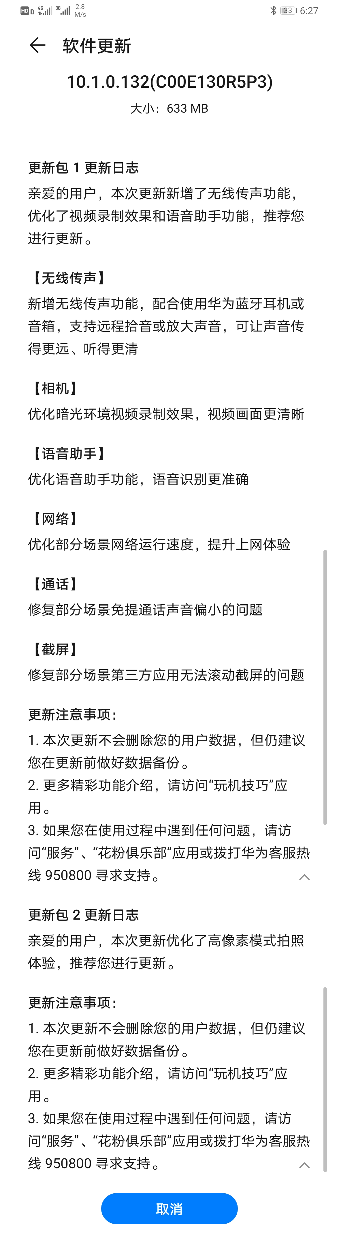 Screenshot_20200513_182749_com.huawei.android.hwouc.jpg