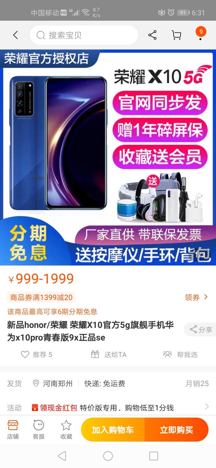 Screenshot_20200513_183100_com.taobao.taobao.jpg