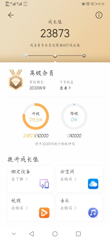 Screenshot_20200513_183830_com.huawei.mycenter.jpg