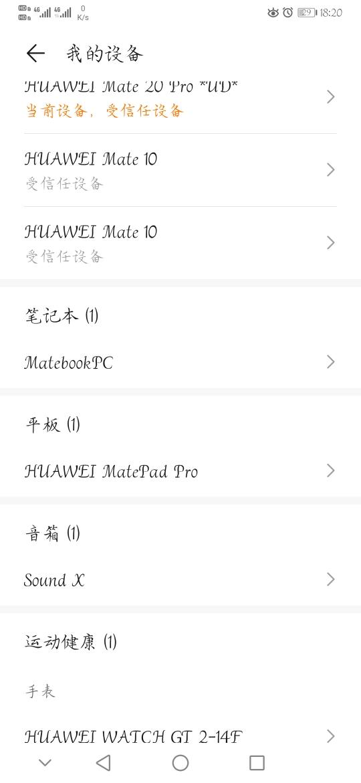 Screenshot_20200513_182039_com.huawei.hwid.jpg