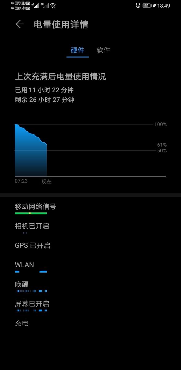 Screenshot_20200513_184926_com.huawei.systemmanager.jpg
