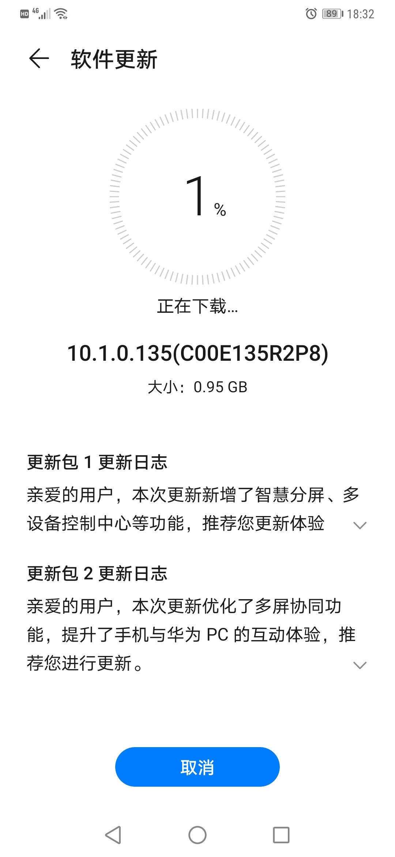 Screenshot_20200513_183250_com.huawei.android.hwouc.jpg