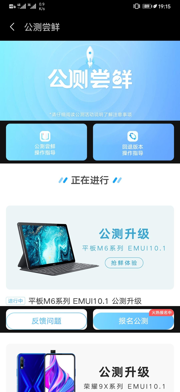 Screenshot_20200513_191532_com.huawei.fans.jpg