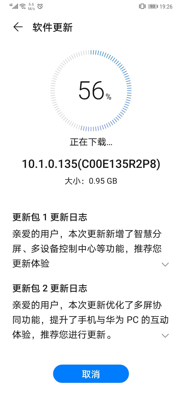 Screenshot_20200513_192625_com.huawei.android.hwouc.jpg
