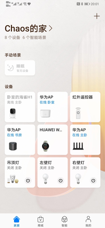 Screenshot_20200513_200122_com.huawei.smarthome.jpg