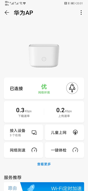 Screenshot_20200513_200117_com.huawei.smarthome.jpg
