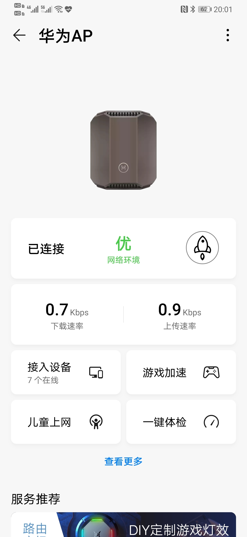 Screenshot_20200513_200111_com.huawei.smarthome.jpg