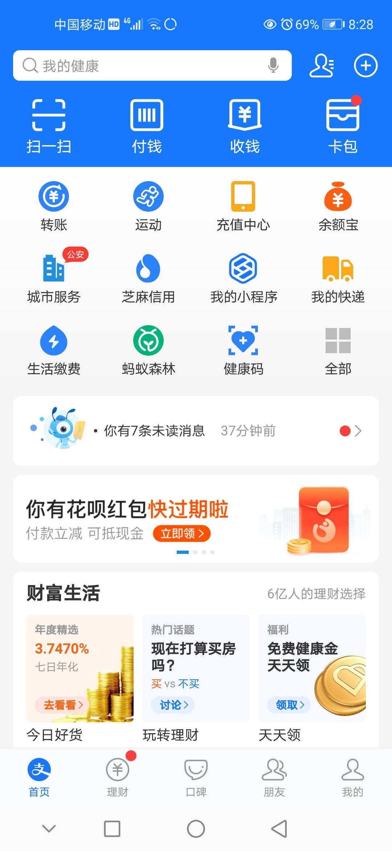 Screenshot_20200513_202858_com.eg.android.AlipayGphone.jpg