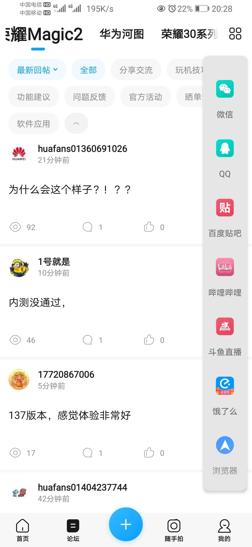 Screenshot_20200513_202831_com.huawei.fans.jpg