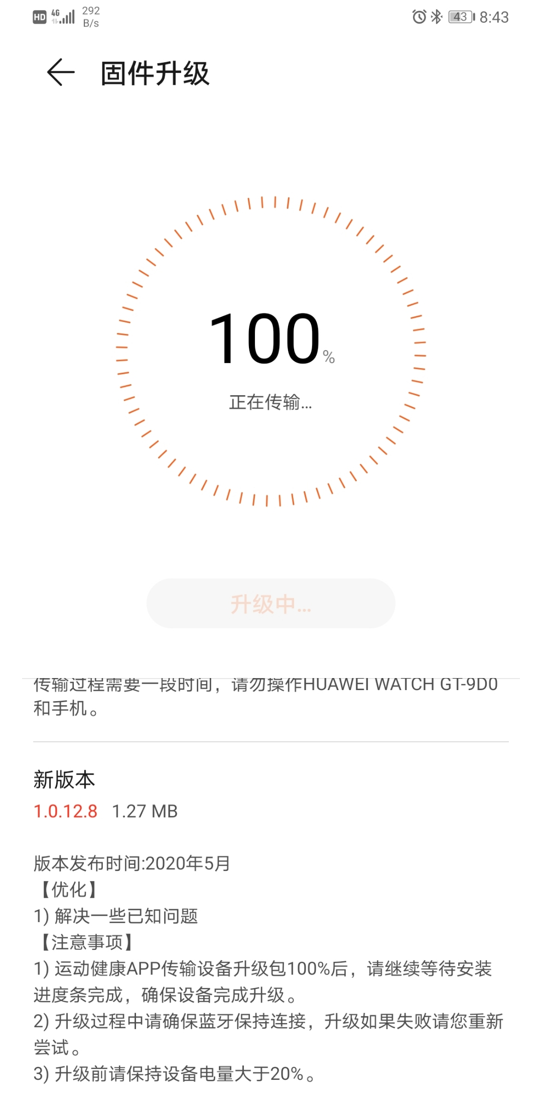 Screenshot_20200513_204342_com.huawei.health.jpg