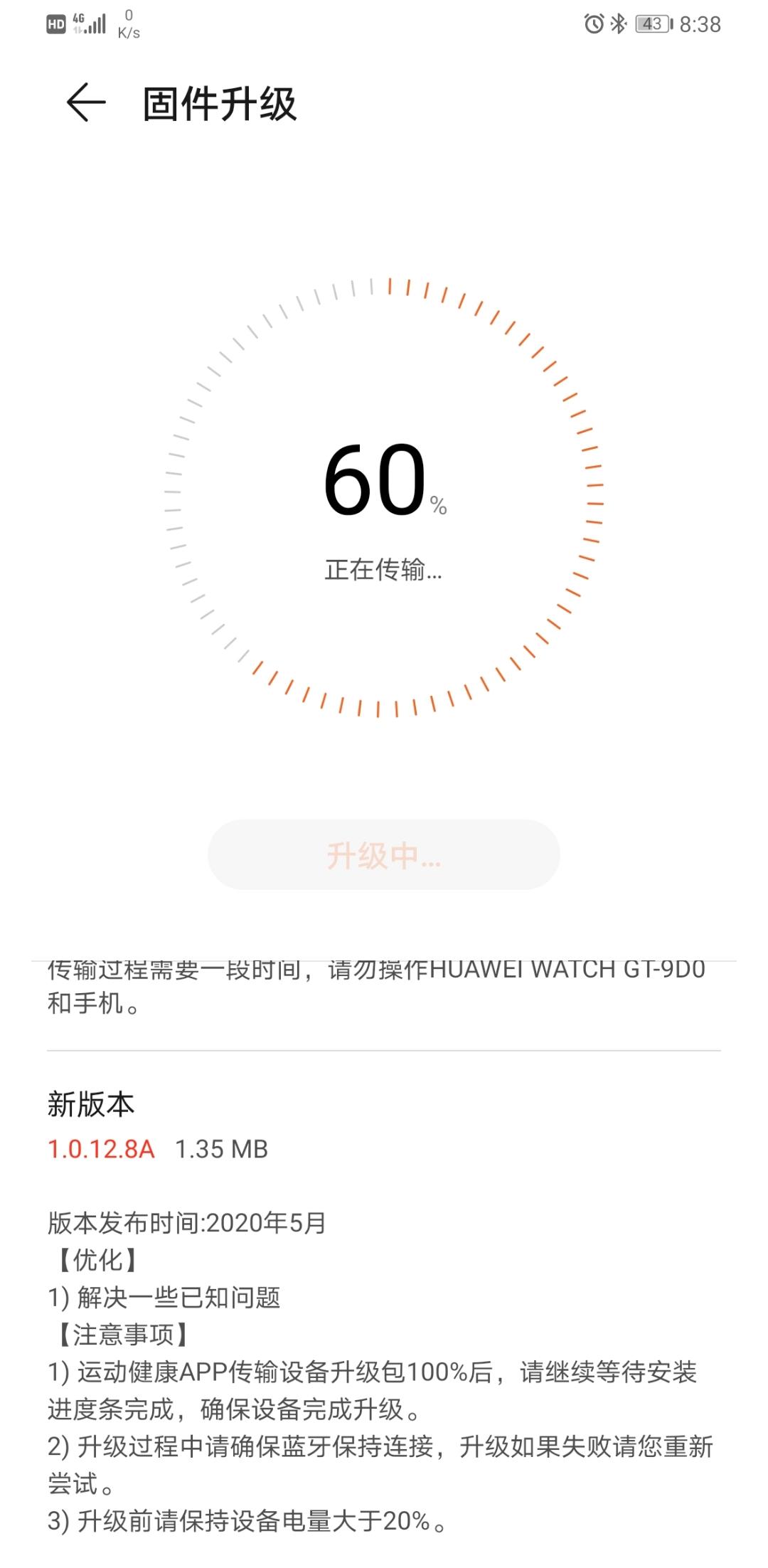 Screenshot_20200513_203825_com.huawei.health.jpg