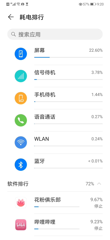 Screenshot_20200513_212032_com.huawei.systemmanager.jpg