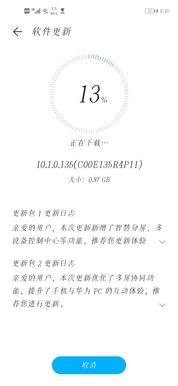 Screenshot_20200513_214008_com.huawei.android.hwouc.jpg