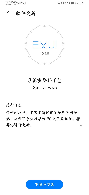 Screenshot_20200513_215557_com.huawei.android.hwouc.jpg