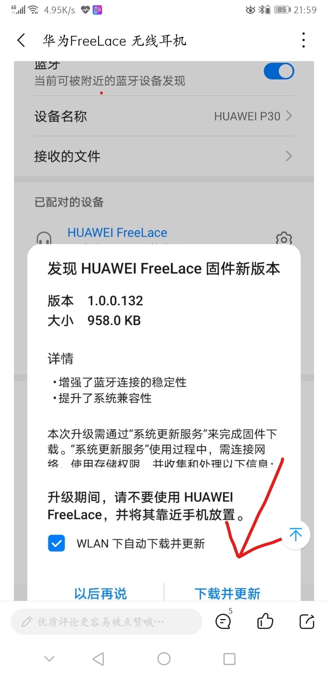 Screenshot_20200513_215933_com.huawei.fans.jpg