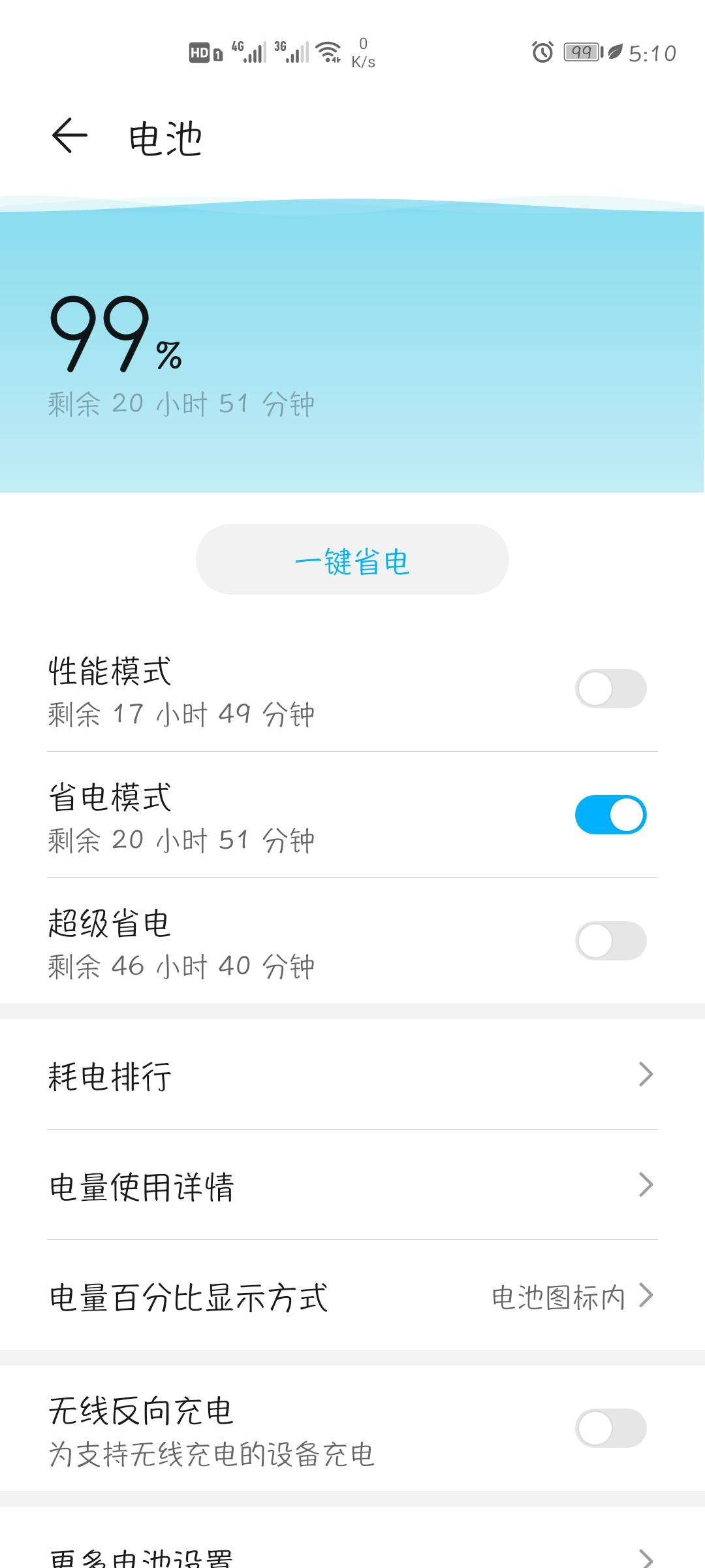 Screenshot_20200511_171050_com.huawei.systemmanager.jpg