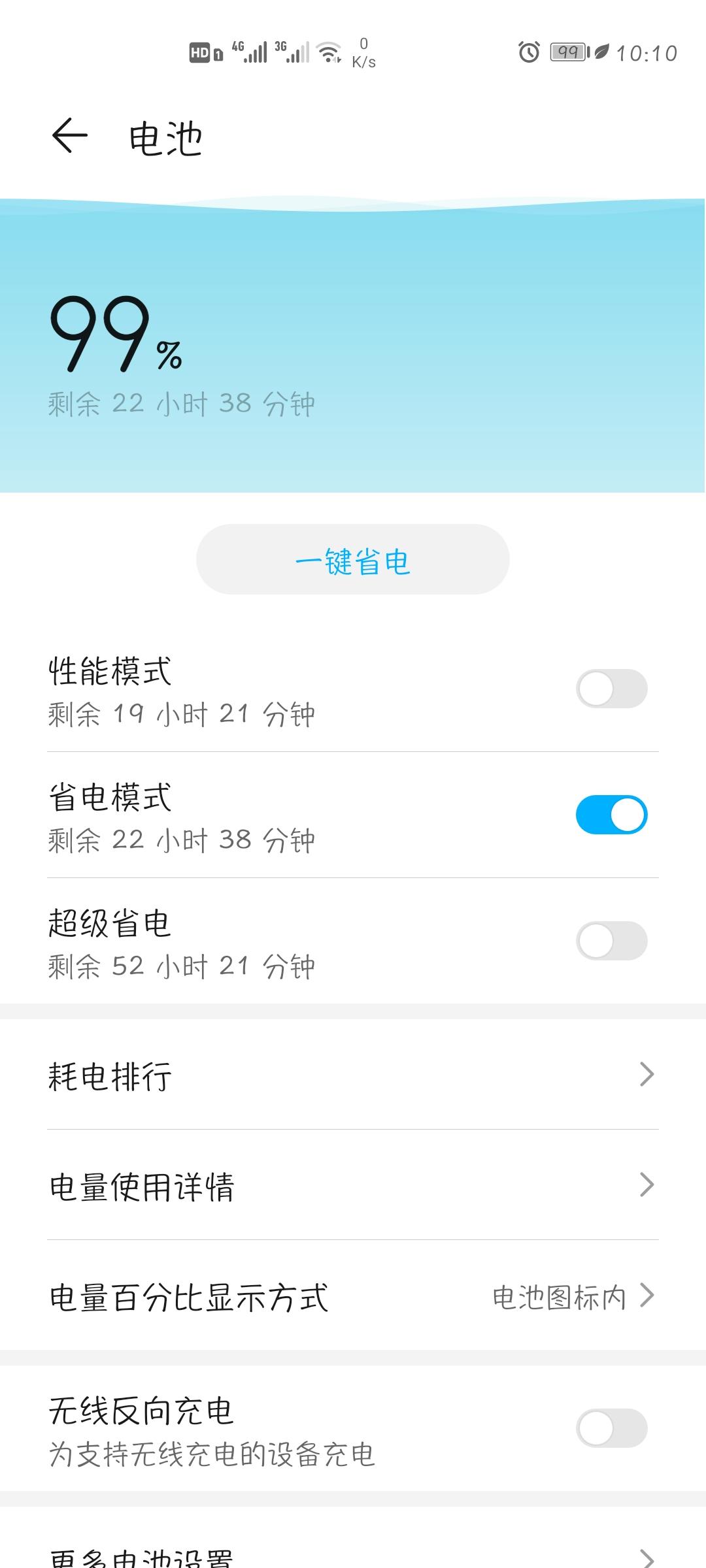Screenshot_20200513_221027_com.huawei.systemmanager.jpg