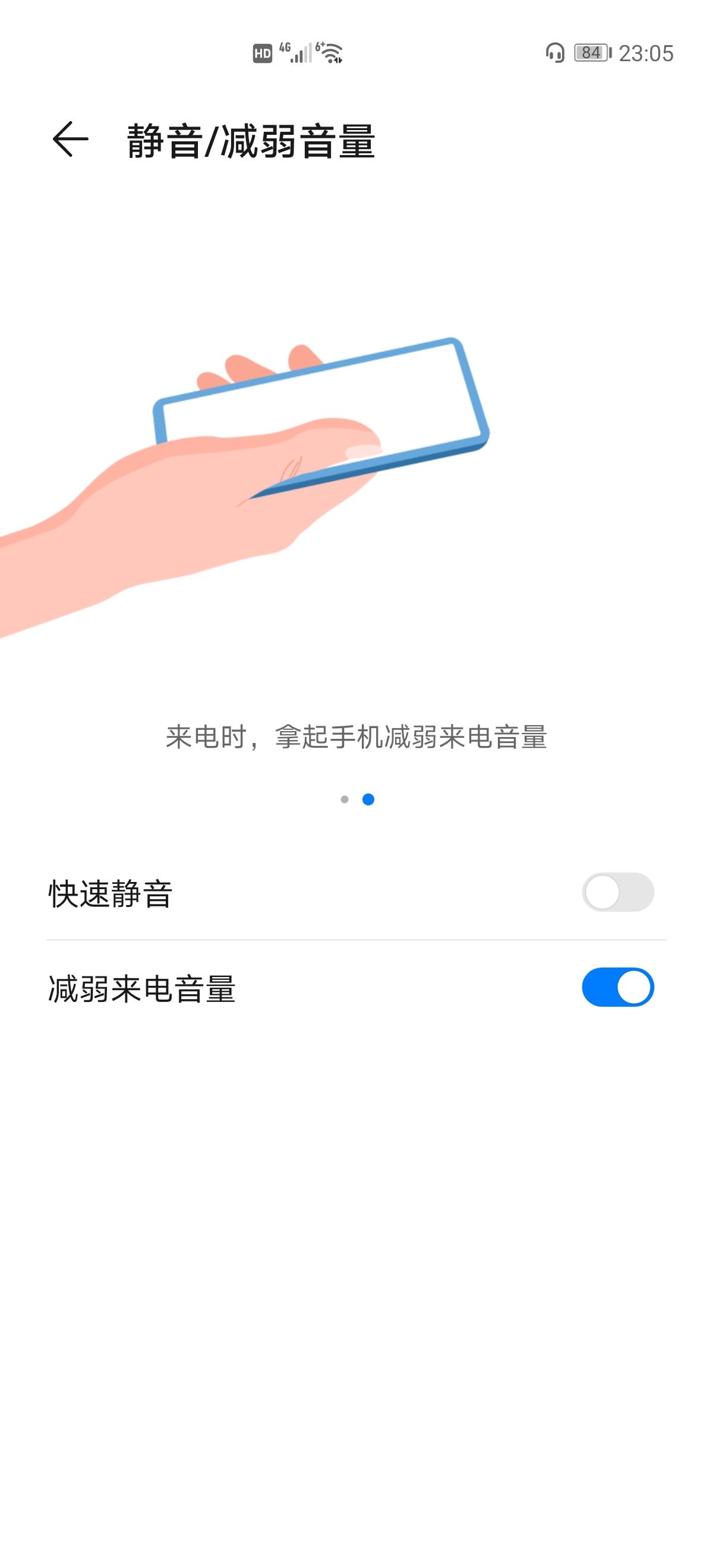Screenshot_20200513_230505_com.huawei.motionservice.jpg