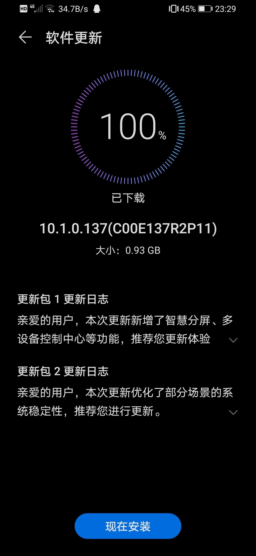 Screenshot_20200513_232931_com.huawei.android.hwouc.jpg
