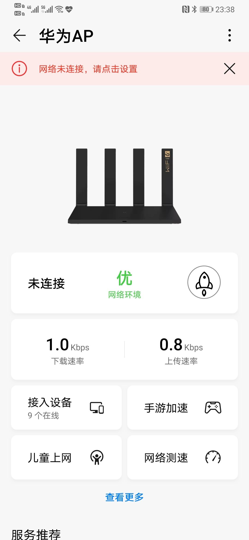 Screenshot_20200513_233810_com.huawei.smarthome.jpg