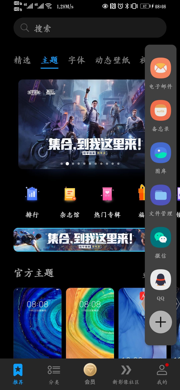 Screenshot_20200514_080800_com.huawei.android.thememanager.jpg