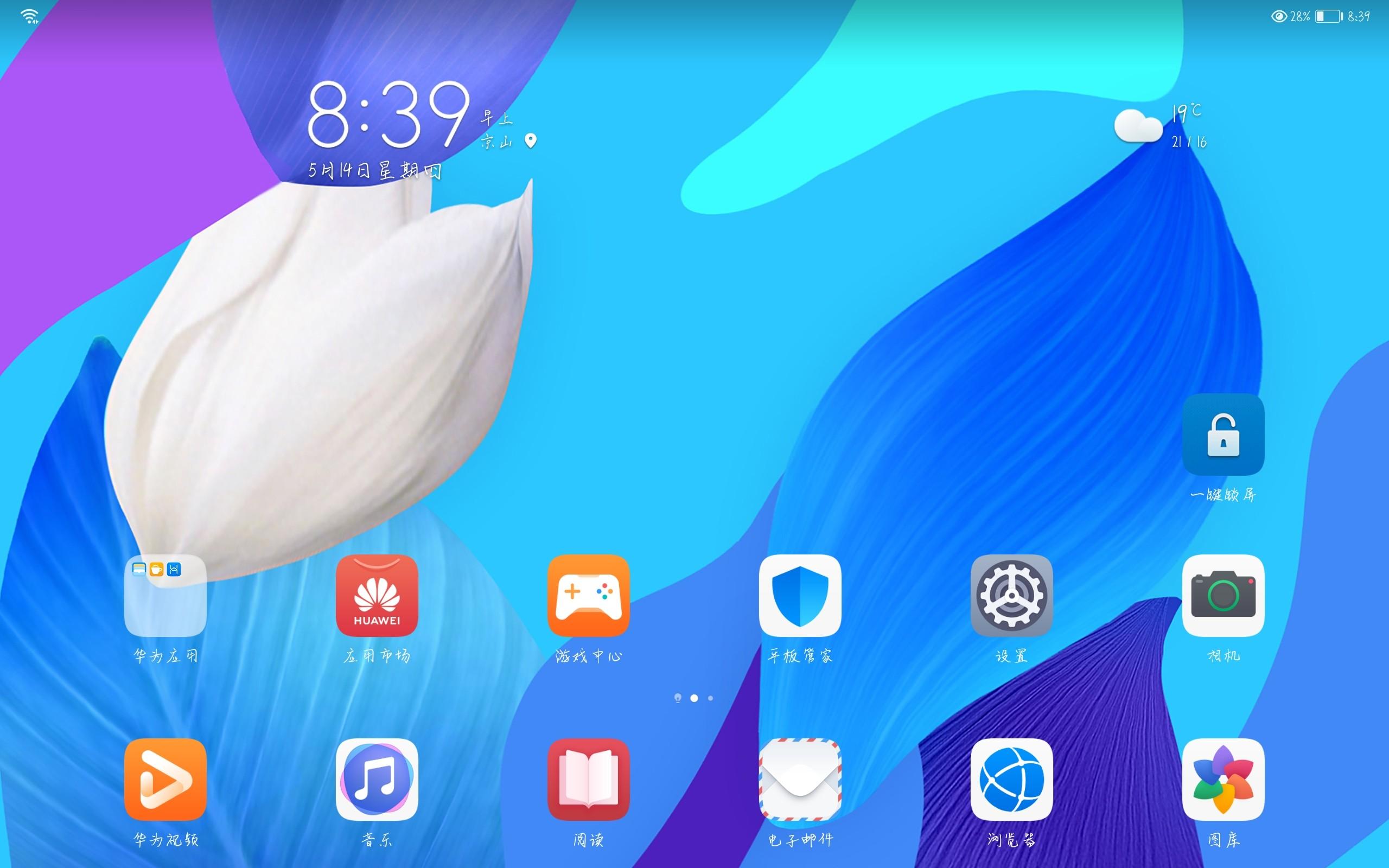 Screenshot_20200514_083958_com.huawei.android.launcher.jpg