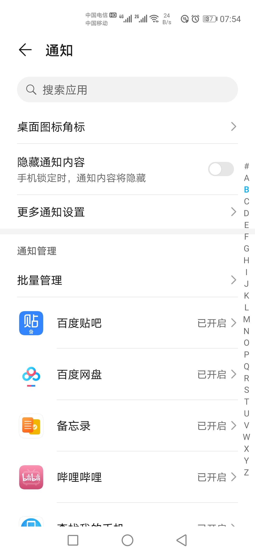 Screenshot_20200514_075411_com.huawei.systemmanager.jpg