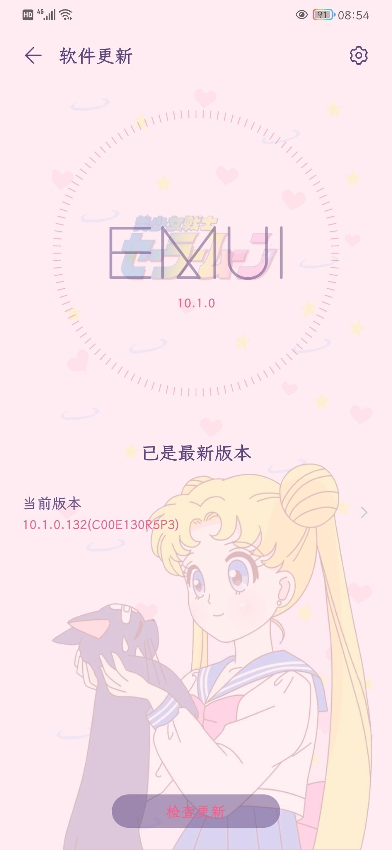 Screenshot_20200514_085451_com.huawei.android.hwouc.jpg