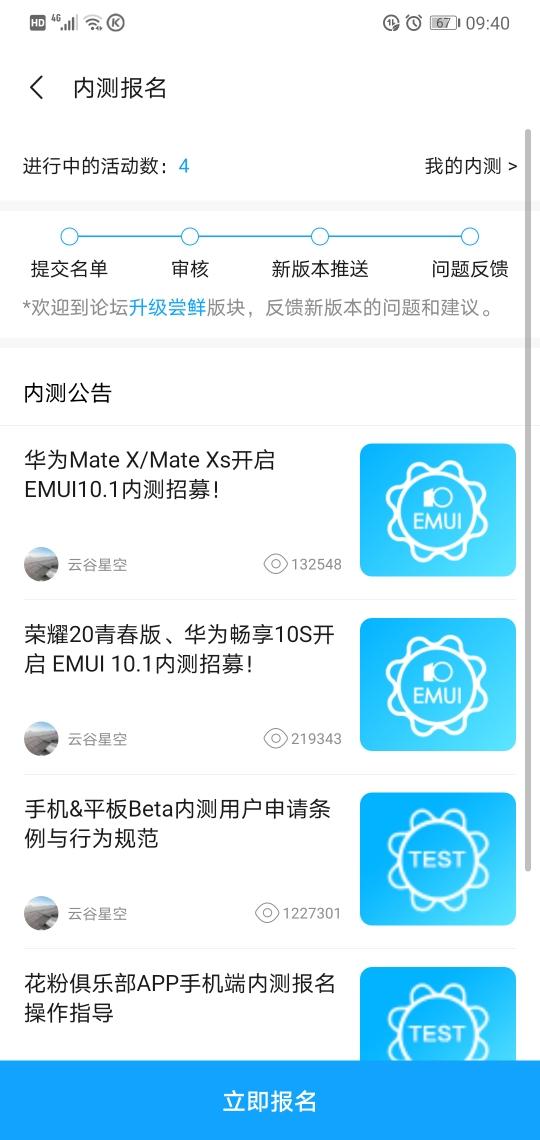 Screenshot_20200514_094006_com.huawei.fans.jpg