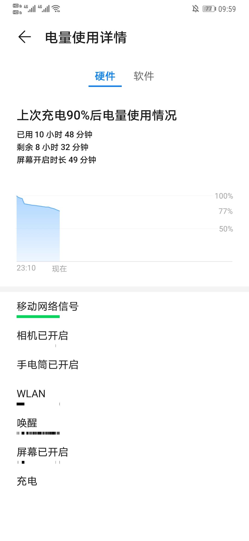 Screenshot_20200514_095942_com.huawei.systemmanager.jpg