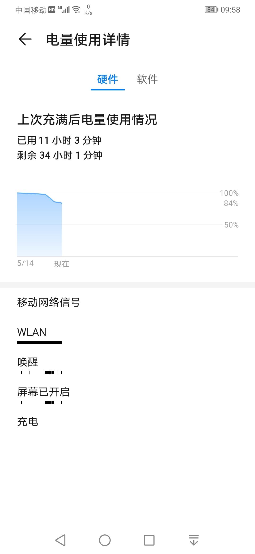 Screenshot_20200514_095815_com.huawei.systemmanager.jpg