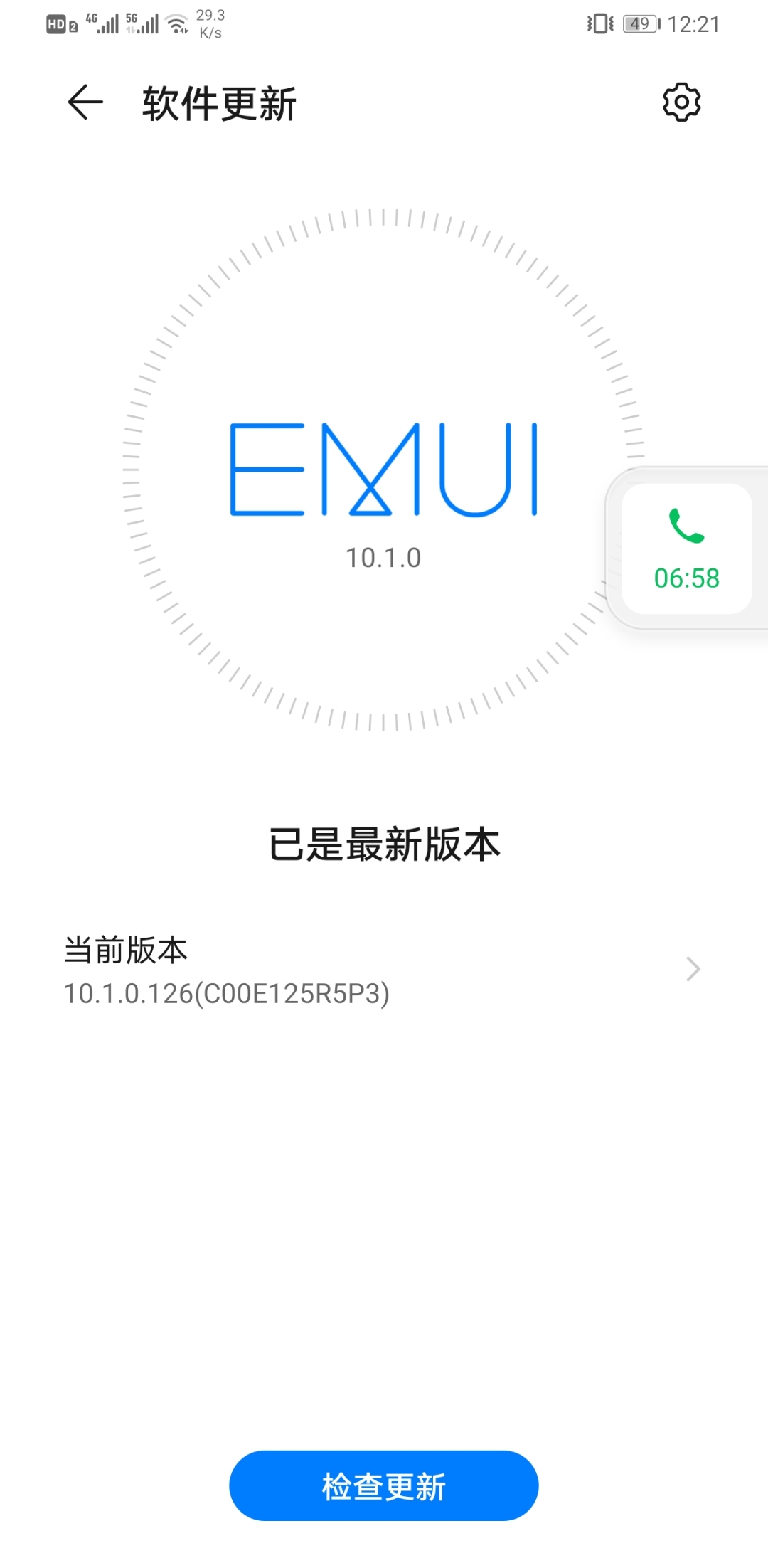 Screenshot_20200514_122118_com.huawei.android.hwouc.jpg