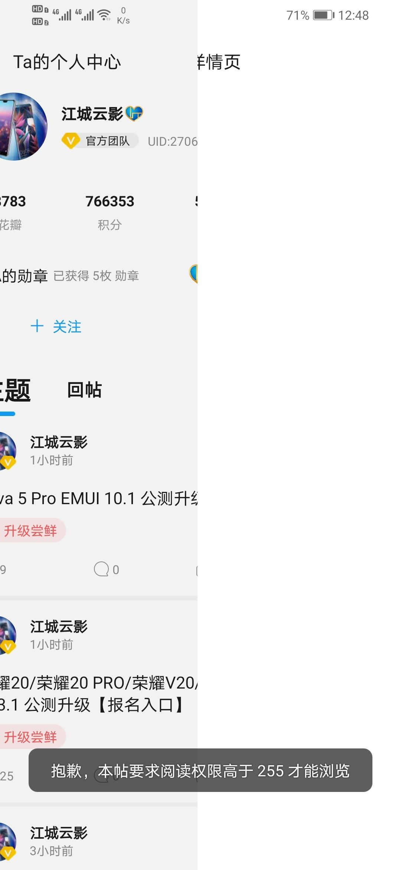 Screenshot_20200514_124802_com.huawei.fans.jpg