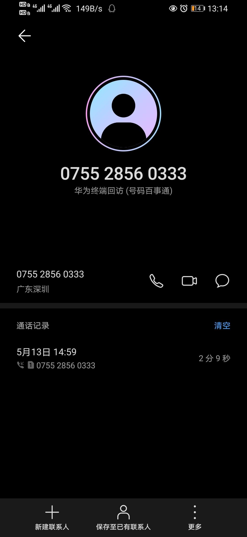 Screenshot_20200514_131451_com.android.contacts.jpg