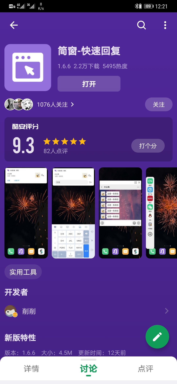 Screenshot_20200514_122132_com.coolapk.market.jpg