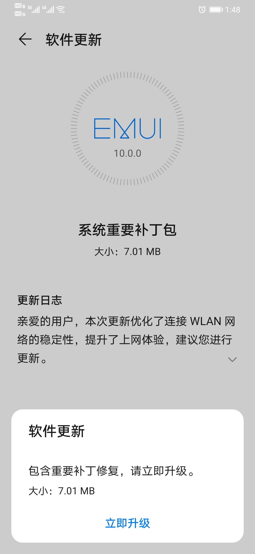 Screenshot_20200514_134838_com.huawei.android.hwouc.jpg